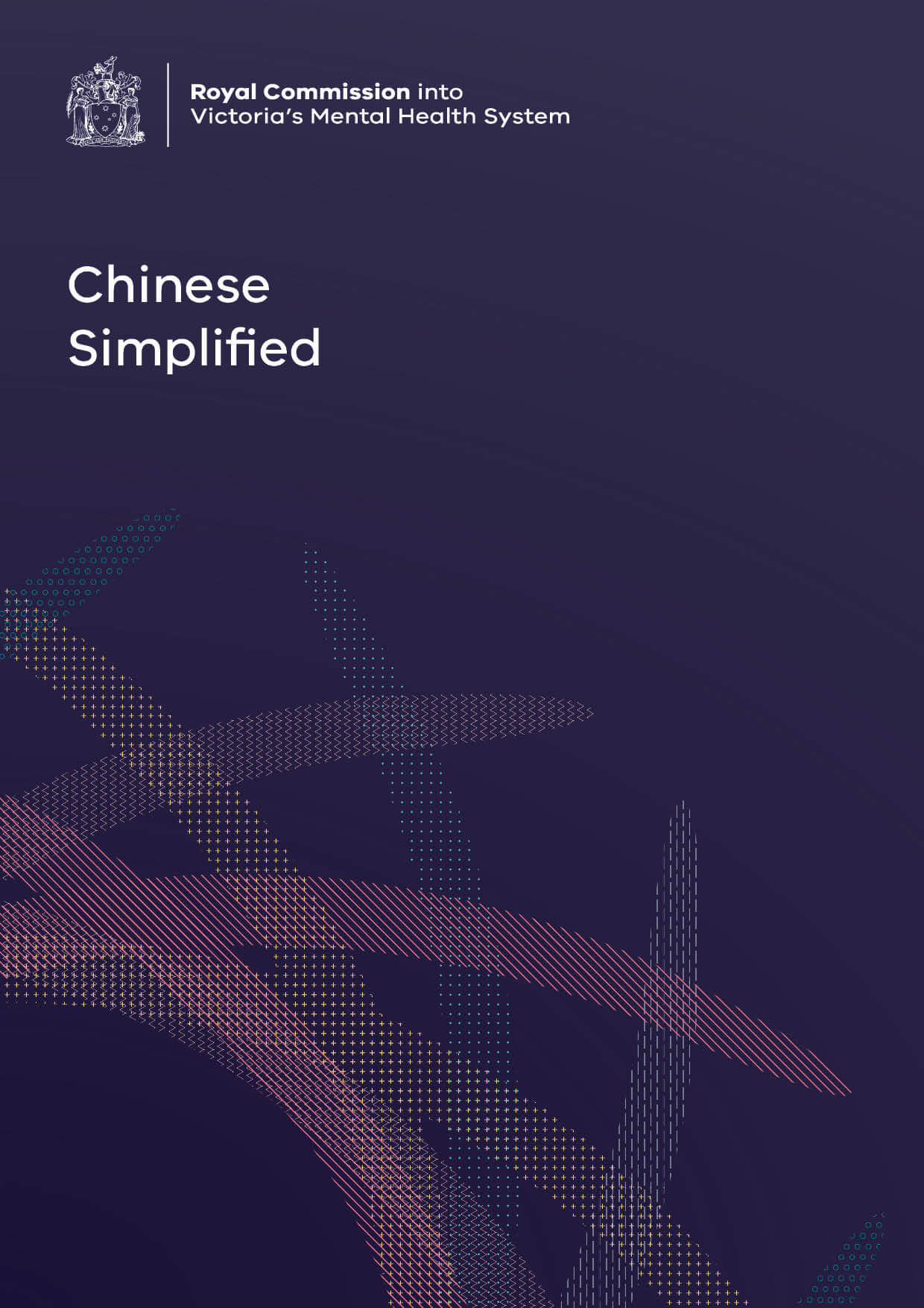 RCVMHS_FinalReport_Covers_Chinese-Simplified