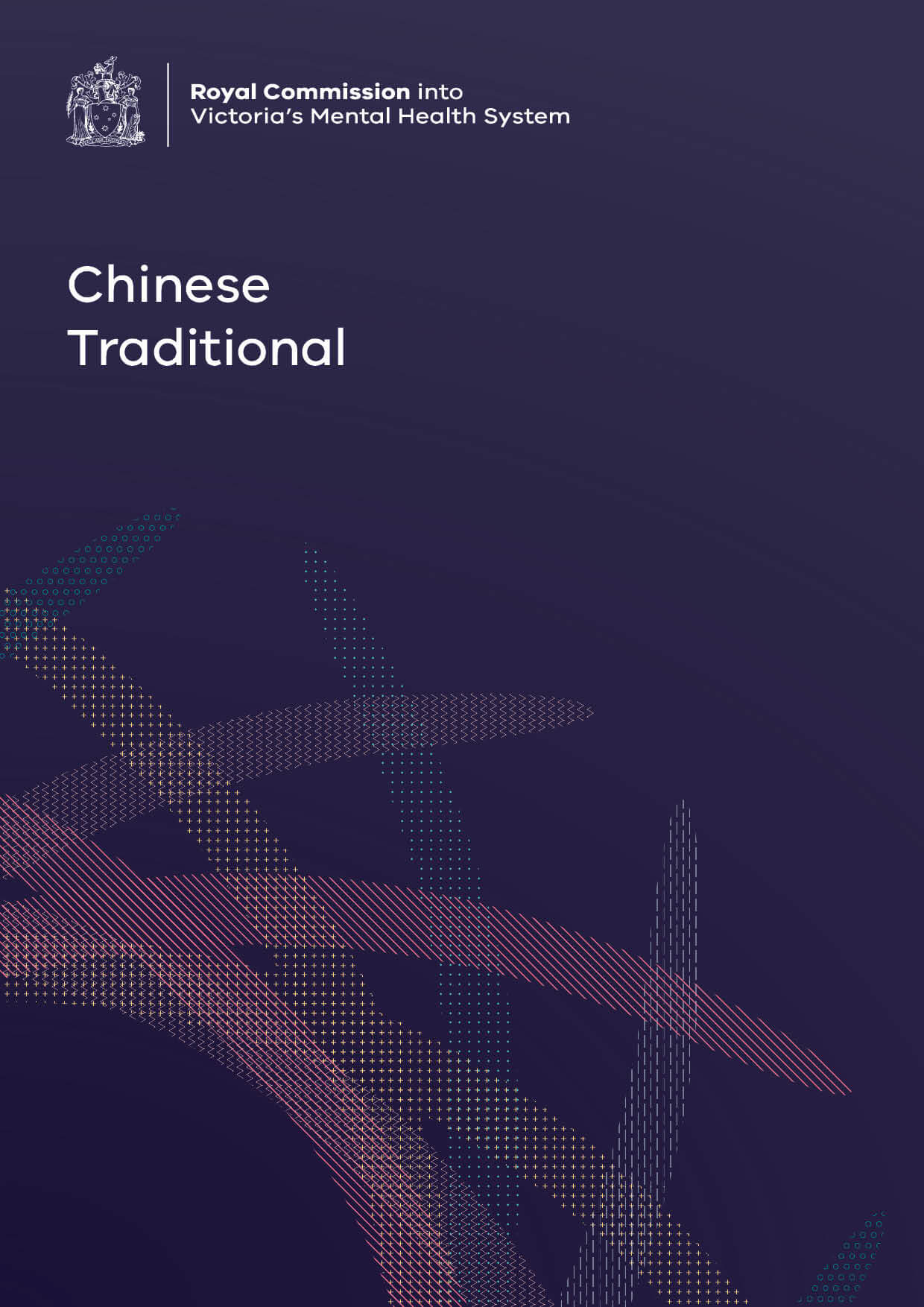 RCVMHS_FinalReport_Covers_Chinese-Traditional